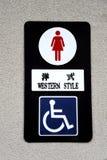 Toaleta podpisuje wewnątrz Japonia Zdjęcie Royalty Free