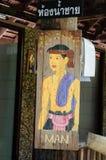 Toaletowy signage Obrazy Royalty Free