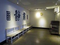 Toaletten i Jing-Mei Human Rights Memorial och kulturellt parkerar fotografering för bildbyråer