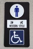 Toaletten undertecknar in Japan arkivfoto