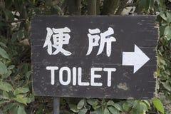 Toaletten undertecknar in japan och engelska royaltyfria foton