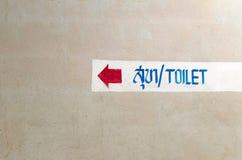 Toaletttecken Royaltyfri Foto