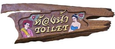 Toaletttecken på trä Royaltyfri Foto