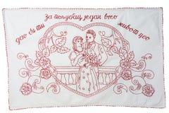Toalla de cocina del bordado de Redwork con el texto escrito en lengua servia Imagen de archivo libre de regalías