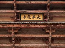 Todai Ji temple entrance in Nara Stock Photo