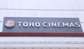 TOHO Cinemas Japan Royalty Free Stock Photos
