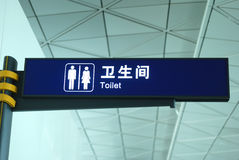 Toilet. Sign in the  Departure Terminal Royalty Free Stock Images