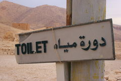 Toilet in Arabic and English Stock Images