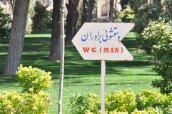 Toilet - in Farsi. Toilet sign - in Farsi /Iranian language Stock Photo