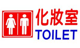 Toilet Sign. In Chinese and English Royalty Free Stock Photo