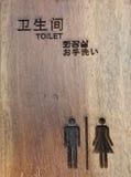 Toilet sign. Wooden toilet sign ,toilet sign Royalty Free Stock Photo