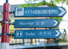 Toilet sign. ATM and toilet sign on wooden label with chinese language Royalty Free Stock Image