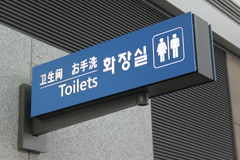 Toilet sign in chinese, japanese, korean, and english Royalty Free Stock Photos