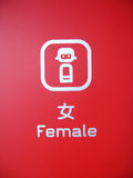 Toilet Sign for Female. Toilet sign for the females Stock Images