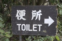 Toilet sign in Japanese and English Royalty Free Stock Photos