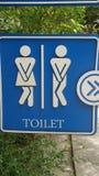 toilette Imágenes de archivo libres de regalías