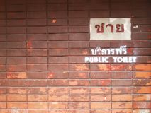 Toilette publique d'hommes Fond et papier peint de texture de mur de briques Photo stock
