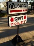 Toilette unterzeichnen herein englische und thailändische Sprache Lizenzfreie Stockfotos
