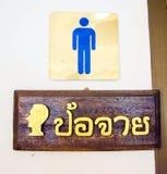 Toilette unterzeichnen herein thailändisches Stockfotografie