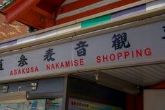 TOKIO, JAPÓN 28 DE JUNIO - 2017: Cierre para arriba de la tienda de las compras situada en el templo budista Sensoji en Tokio, Ja Imagen de archivo libre de regalías