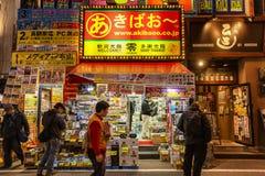 Tokio, Japón 04/04/2017 Herramientas del edificio de pequeña tienda, vista delantera foto de archivo