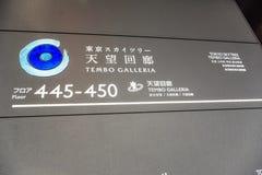 TOKIO, JAPÓN - MAYO DE 2016: Señalización del Galleria de Tokio Skytree Tembo en el piso 445 - 450 de la torre de Tokio Skytree Imagen de archivo libre de regalías