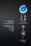 TOKIO, JAPÓN - MAYO DE 2016: Señalización del Galleria de Tokio Skytree Tembo en el piso 350 de la torre de Tokio Skytree Fotografía de archivo libre de regalías