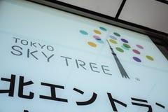 TOKIO, JAPONIA - MAY, 2016: Tokio Skytree signage w Tokio Skytree wierza Fotografia Stock