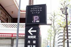 Tokio opery miasta wierza jest budynkiem w Shinjuku wysoki w Tokio i zdjęcia royalty free