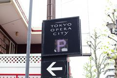 Tokio opery miasta wierza jest budynkiem w Shinjuku wysoki w Tokio i fotografia royalty free
