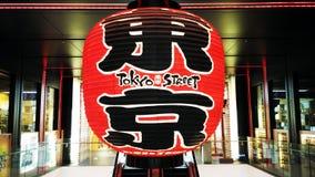 Tokio ulica zdjęcie royalty free