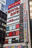 Tokyo-Anzeigen Stockfoto