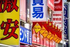 Tokyo banners Stock Photo