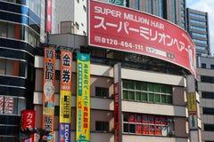 Tokyo-Farben Lizenzfreies Stockbild