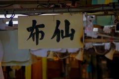 TOKYO, GIAPPONE 28 GIUGNO - 2017: Parola di Japanesse in un Libro Bianco che appende alla vendita all'ingrosso di Tsukiji del mer Fotografia Stock