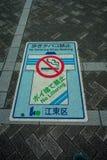 TOKYO, GIAPPONE 28 GIUGNO - 2017: Segno informativo di fumo mentre stanno camminando nel distretto di Ginza a Tokyo, Giappone Immagine Stock