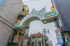TOKYO, GIAPPONE - 26 luglio 2017: Segno di Harajuku Harajuku è Fotografie Stock Libere da Diritti