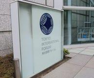 Tokyo International Forum Japan Stock Images