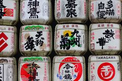 Tokyo, Japan–August 5th, 2017: Barrels of Sake Japanese rice wine at Meiji-Jingu Shrine, donated by brewers from around Japan. Tokyo, Japan–August royalty free stock photography
