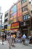 Tokyo, Japan Royalty-vrije Stock Afbeeldingen