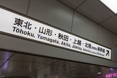 Tokyo,Japan - April 1,2015 : The signboard of Shinkansen bullet trains at Tokyo station. Royalty Free Stock Photography