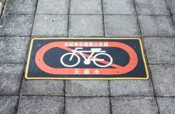Tokyo Japan - Februari 14 2017: Trafiktecknet förbjuder att cykla cyklar på vandringsledet royaltyfri foto