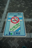 TOKYO, JAPAN JUNE 28 - 2017: Informative sign of not smoking while they are walking in Ginza district in Tokyo, Japan Stock Image