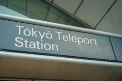 TOKYO, JAPAN JUNE 28 - 2017: Informative sign of Tokyo teleport station . It`s very convenient way for visitors to Royalty Free Stock Images