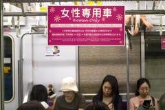 Tokyo - Japan, Juni 17, 2017; Bil för passagerare för kvinnor endast järnväg, arkivfoto