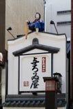 Tokyo - Japan, am 19. Juni 2017; Zahl eines Bandes von 5 Dieben, a Stockbild
