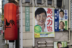 Tokyo, Japan - May 11, 2017:  Election posters on a street Stock Photo