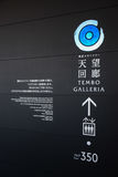 TOKYO, JAPAN: Tokyo Skytree Tembo Galleria signage at floor 350 of Tokyo Skytree tower Royalty Free Stock Photography