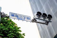 TOKYO, JAPAN: Traffic lights and signage at Ginza area of Tokyo Royalty Free Stock Images