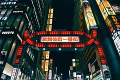 Illuminated billboards and neon signs at Shinjuku Kabukicho entertainment district at night in Tokyo, Japan. Tokyo, Japan - November 25, 2018 : Illuminated stock photography